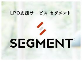 LPO支援サービス セグメント