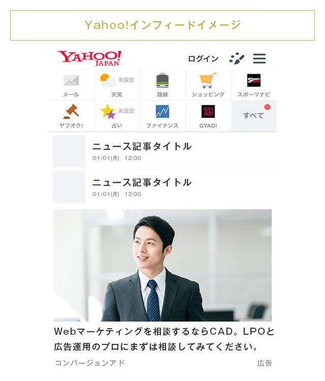Yahoo!インフィード広告イメージ